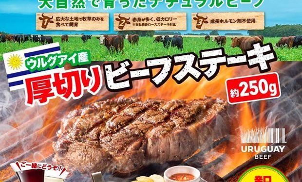 Uruguay aprovecha los Juegos Olímpicos Tokio para promocionar la carne en Japón